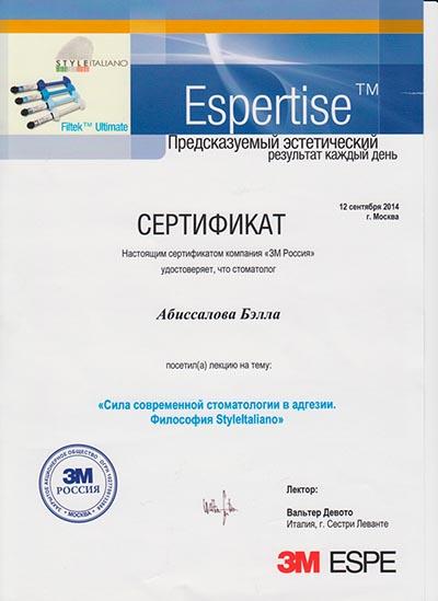 Абисалова сертификат 1