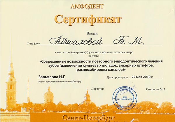Абисалова сертификат 2