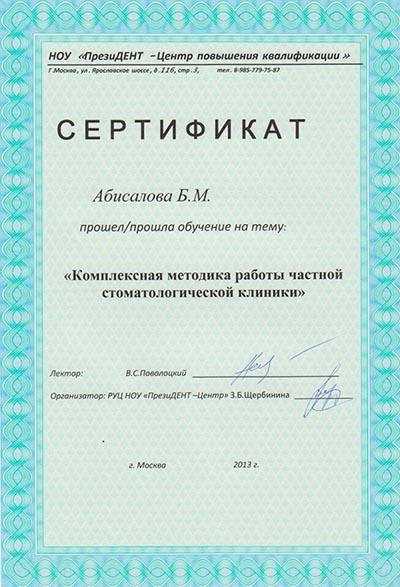 Абисалова сертификат 3