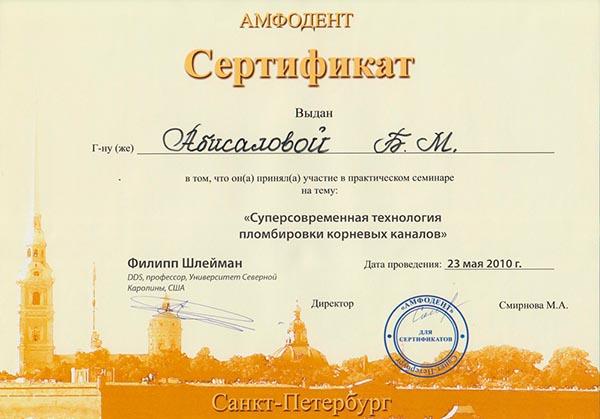Абисалова сертификат 4
