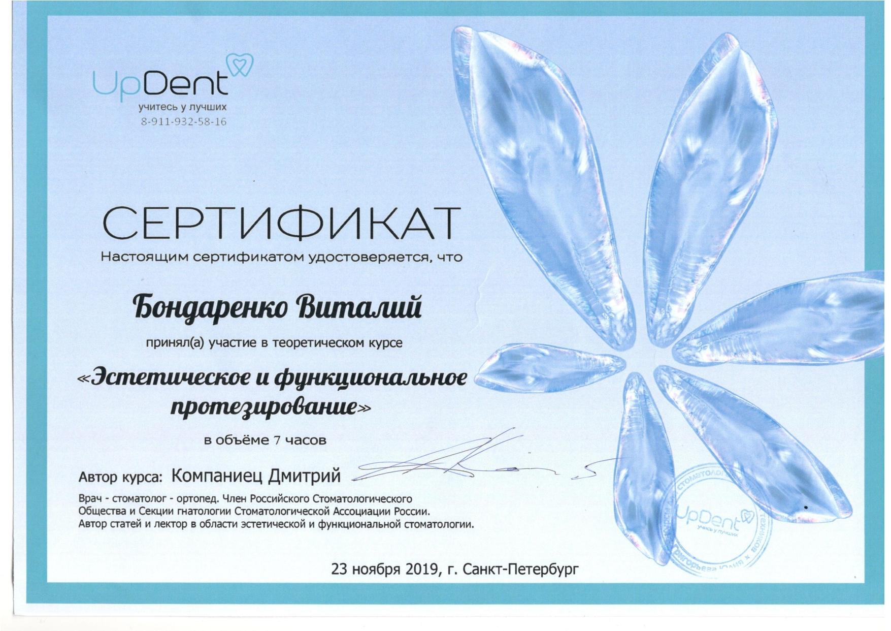 Сертификат-Бондаренко Виталий Иванович