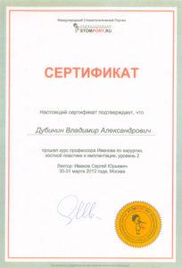 Сертификат 3