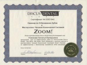 Сертификат 2