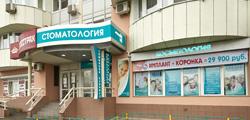 ООО «АРХИДЕНТ» Стоматология Волоколамская
