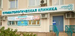 ООО «АРХИДЕНТ+» Стоматология Люблино
