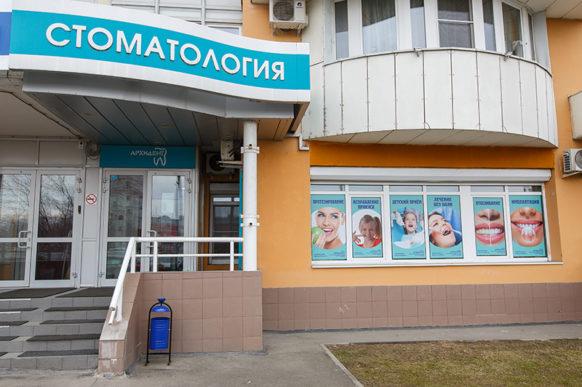 Стоматология ООО«АРХИДЕНТ»на Волоколамской