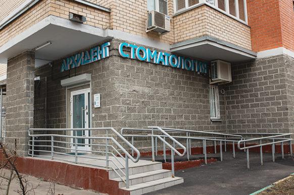 ООО «АРХИ-ДЕНТ» на Измайловской