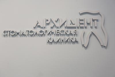 ООО «АРХИ-ДЕНТ» Измайловская
